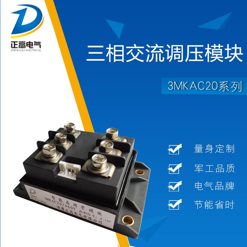 淄博正高电气普通晶闸管供应整流桥模块用于电源控制的三相交流调压模块3MKAC20