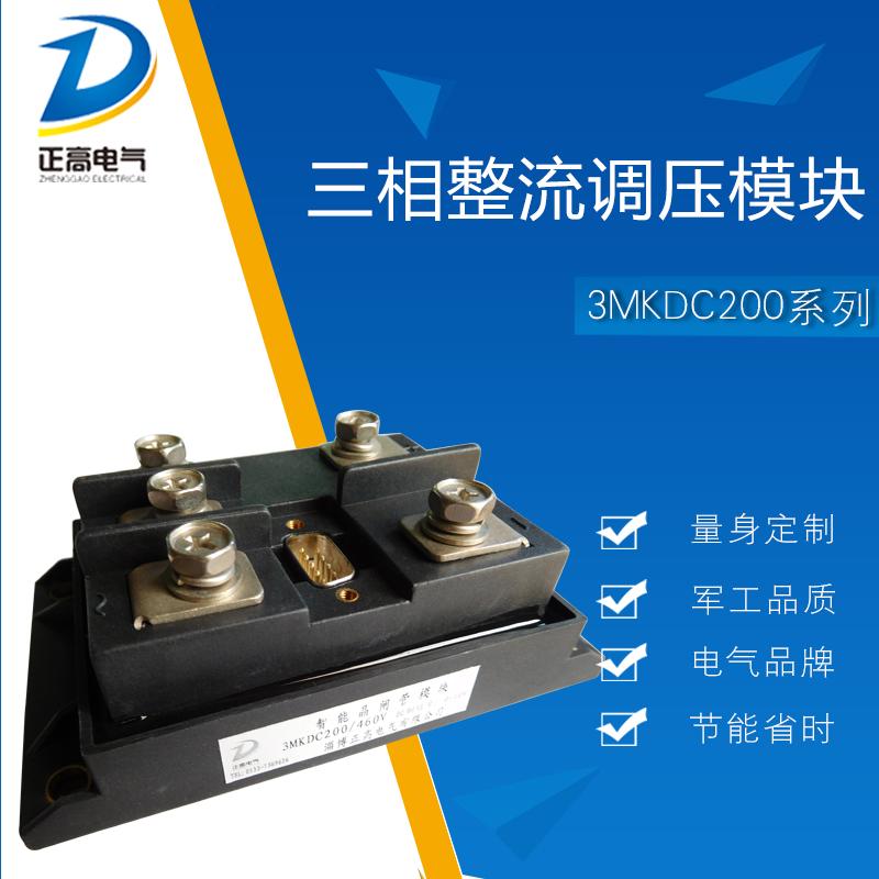 电磁吸盘整流调压模块/可控硅晶闸管/可控整流 电磁吸盘整流调压模块