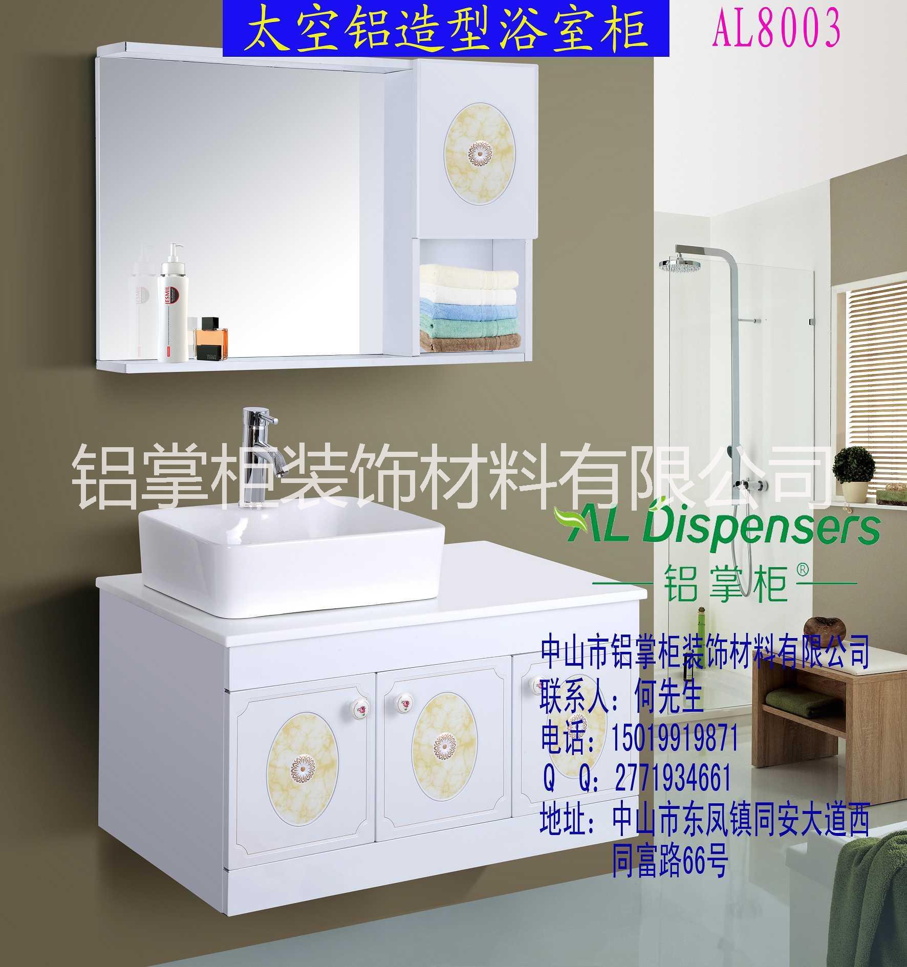 批发直销欧式铝合金浴室柜组合价格