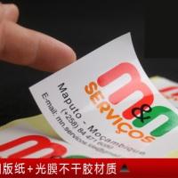 供应用于图文打印的广西南宁透明铜板哑银不干胶印制