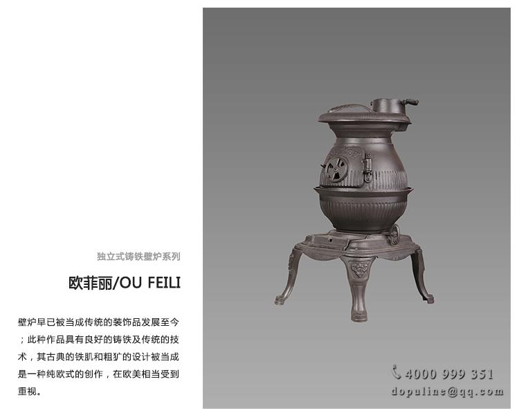 铸铁欧式独立取暖图片|欧菲丽壁炉