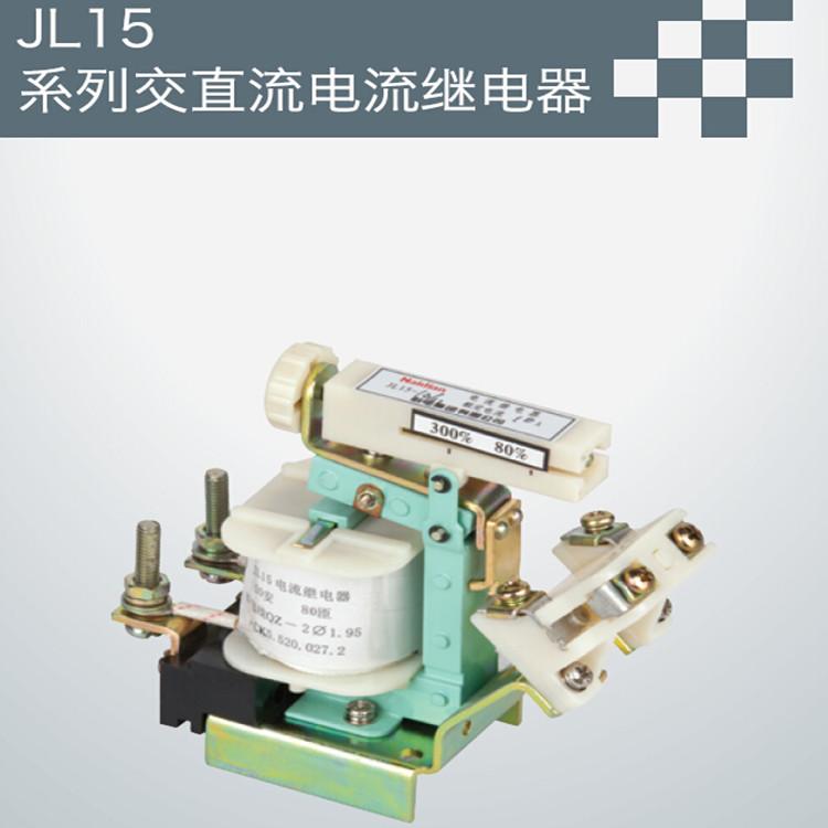 jl15系列交直流电流继电器批发