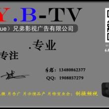 供应深圳南山区视频短片剪辑制作策划图片