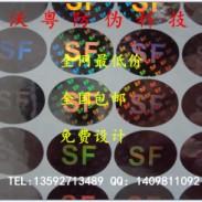 江西激光印刷 全息商标设计 镭射标图片
