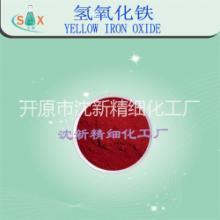 供应用于无机盐的氢氧化铁 三氢氧化铁 无机盐 开原市沈新精细化工厂