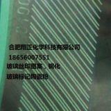 供應鋼化玻璃標記陶瓷粉  鋼化瓷粉  耐高溫標記瓷粉 鋼化仿瓷涂料