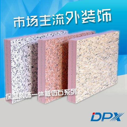 供应用于外墙的保温装饰一体化板
