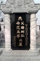 供应徐州墓碑哪家好供应山东墓碑