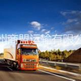 提供镇江到全国各地的国内陆运物流服务 门对门物流服务