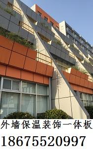 供应山东陶板一体板,改性聚苯板厂家直销价格低,聚氨酯一体化保温装饰成品板深圳摩天研发并承接工程施工