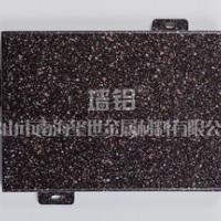 供应仿石铝单板厂家2mm石纹铝单板定制工程