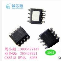 车充IC CX8519 5V3.1过认证车充IC