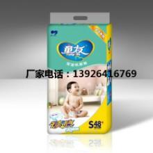 广州婴儿纸尿裤厂家爱茵母婴用品秋季新推出童友纸尿裤买八送一活动