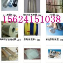 电气用聚酯薄膜生产厂家