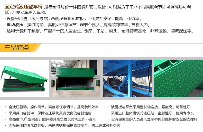 广州中山固定式登車橋价格是多少