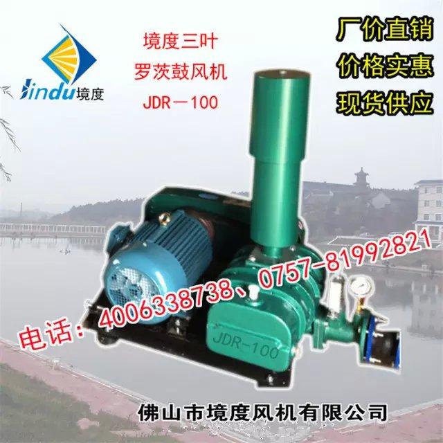 供应用于水上增氧泵|污水处理泵的湛江7.5KW罗茨鼓风机100三叶罗茨风