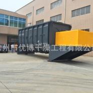 7吨成品钼精粉空心桨叶干燥机图片