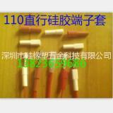 供应用于五金端子线束的110旗型硅胶端子护线套