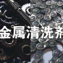 供应用于清洗油污的强效铝脱脂剂