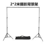 供应便携2X2米 原白色服装拍照背景架摄影棚背景架 服装人像模特拍摄专用背景 送夹子