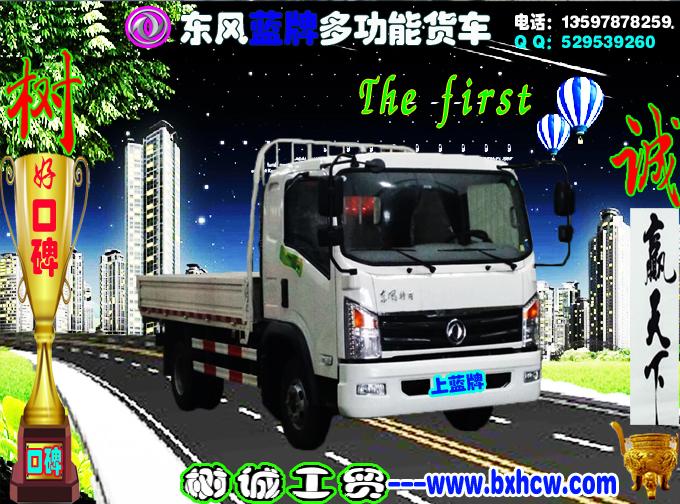 供应东风蓝牌多功能载货车