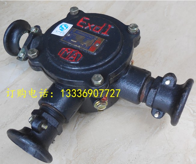 供应bhd2-25/2t/3t/4t低压电缆接线盒厂家直供煤矿