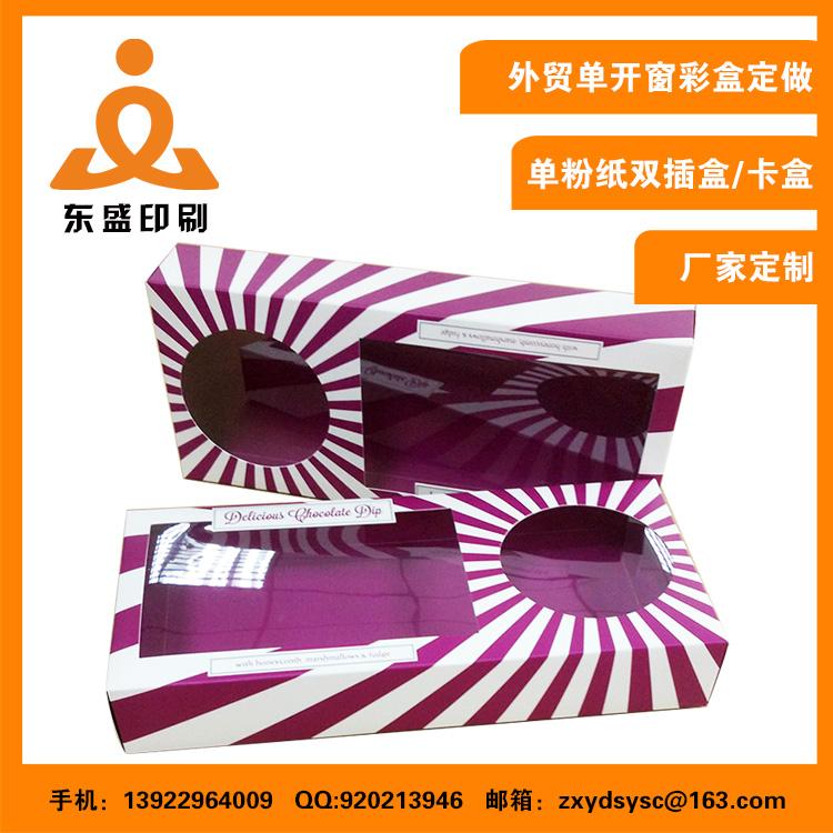 供应用于产品包装的白卡纸开天窗包装盒印刷