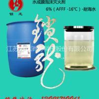 供应消防灭火装置专用锁龙消防泡沫液高效AFFF水成膜泡沫灭火剂
