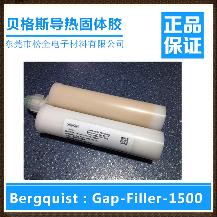 销售贝格斯导热固体胶双分组GapFiller1500
