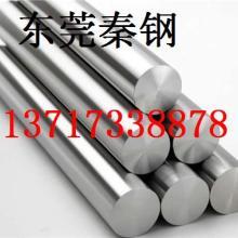 供应用于切削刀具的不锈钢棒材 易车削加硬不锈钢棒 光亮环保不锈钢圆棒批发