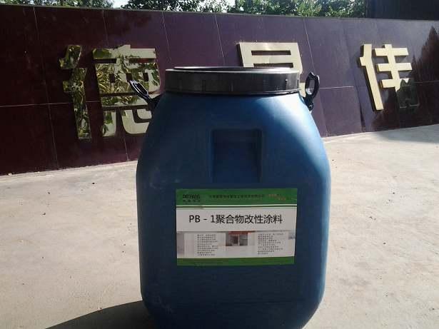 PB-1聚合物改性涂料 聚合物防水剂