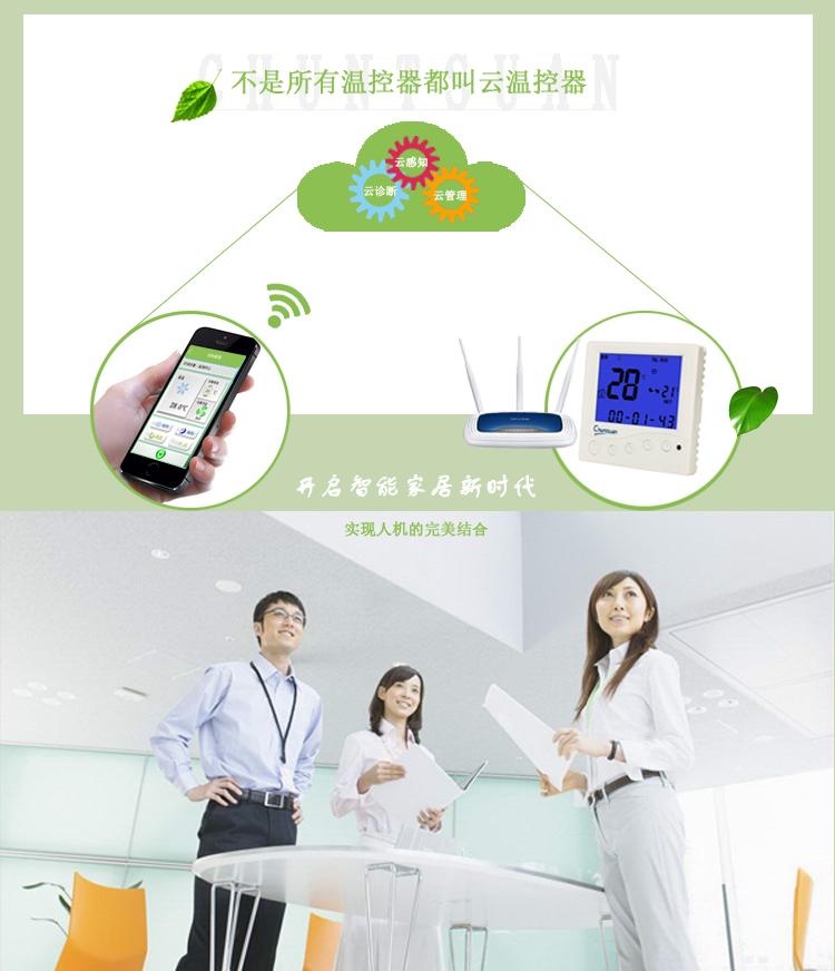 供应春泉wifi温控器cwk200