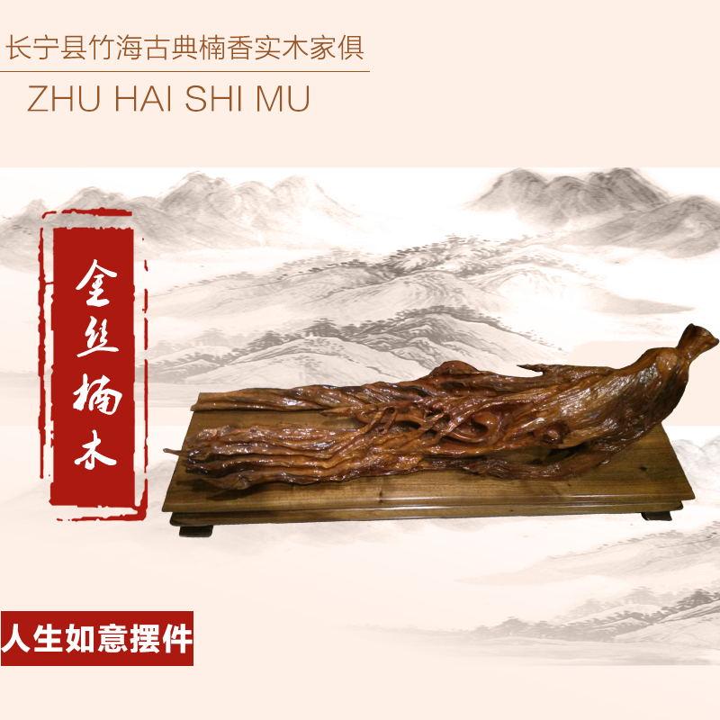 厂家直销供应工厂供应金丝楠木人生如意雕摆件楠木摆件价格