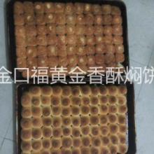 供应用于调料的金口福香焖饼小吃加盟批发