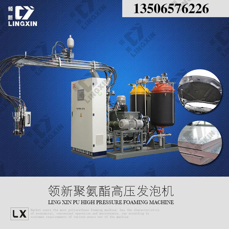 供应领新聚氨酯电池保温层高压发泡机,领新聚氨酯电池保温层高压发泡机厂家直销