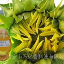 供应药用葵花籽油
