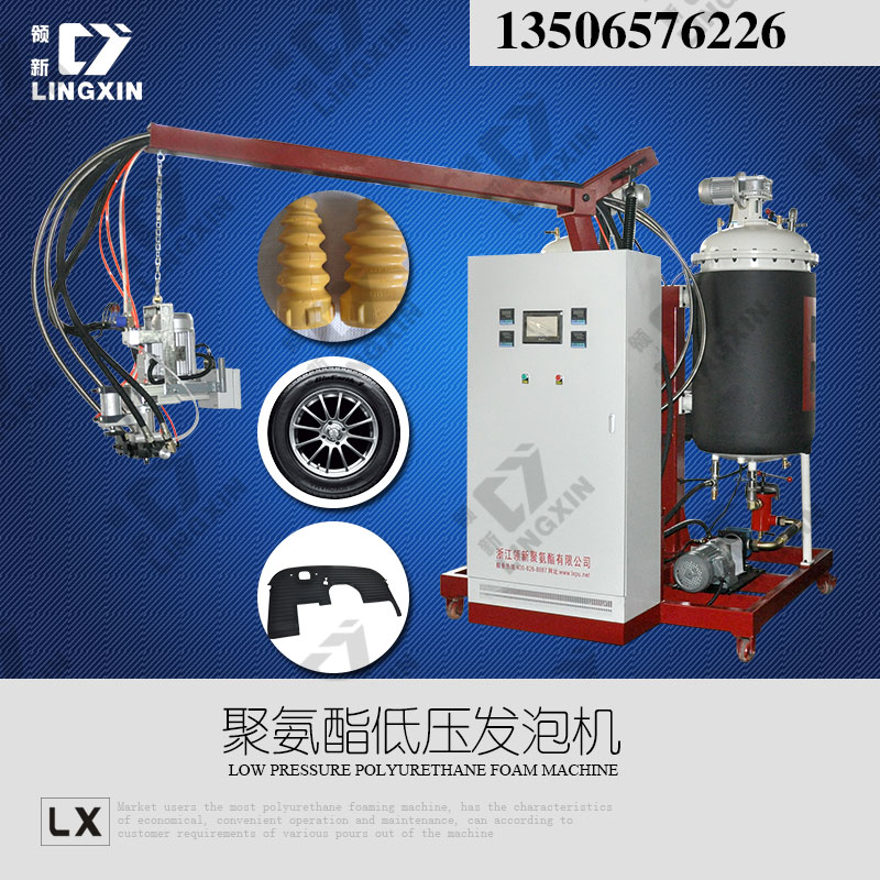 供应聚酯高回弹汽车减震垫低压发泡机,厂家直销