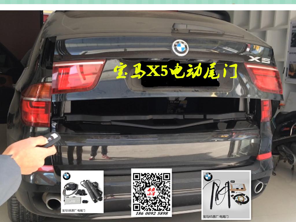 西安加装升级原厂宝马x5电动尾门图片大全