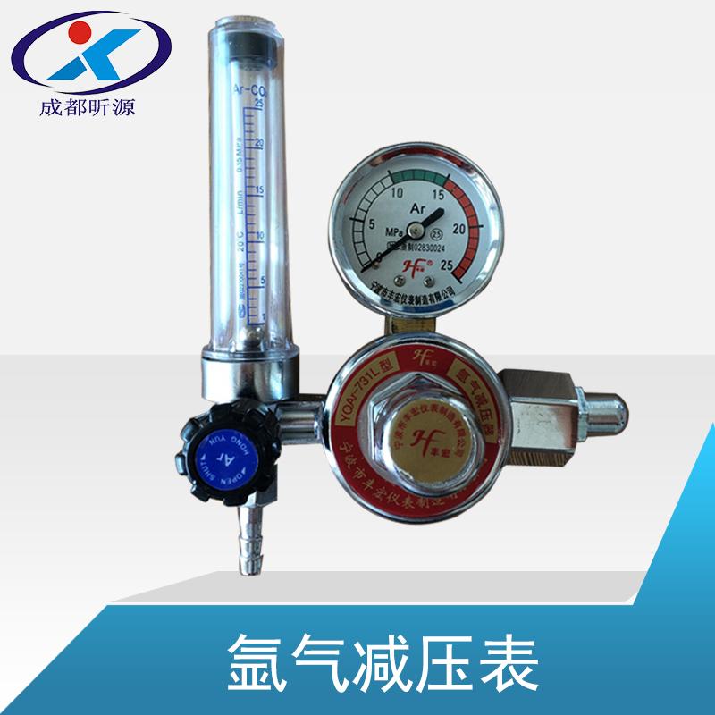 成都昕源供应用于气体减压的氩气减压表