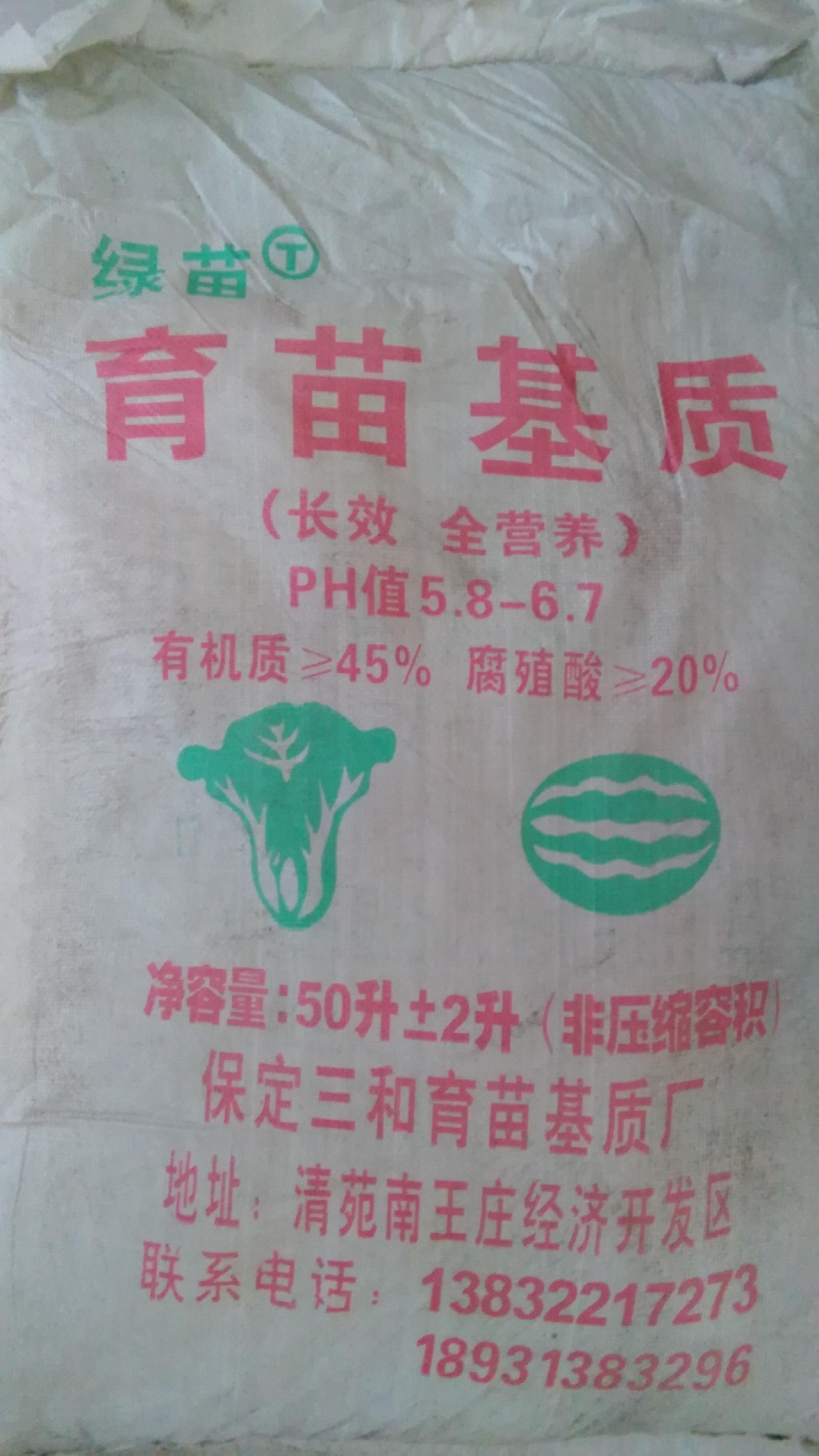 供应育苗基质 优质育苗基质配方 育苗基质有机肥厂 育苗基质批发价格
