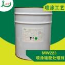 供应用于粘接的喷涂硅胶处理剂MW-223喷涂硅