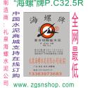 海螺水泥PC325袋装/西安海螺水泥图片