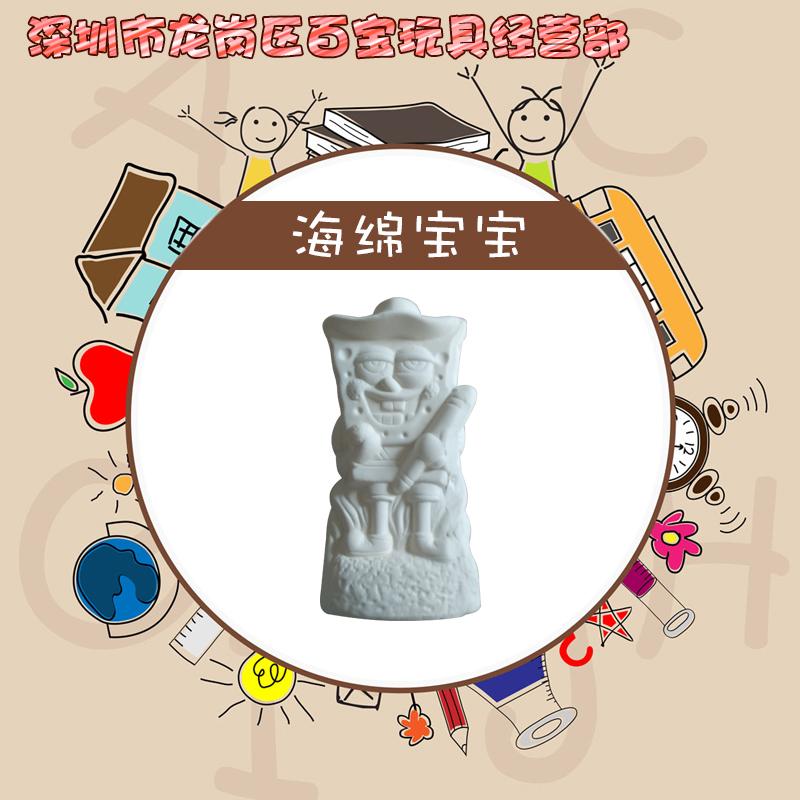供应用于陶瓷的海绵宝宝彩绘玩具儿童启蒙亲子绘画玩具批发手工制作diy陶瓷绘画玩具制作厂商