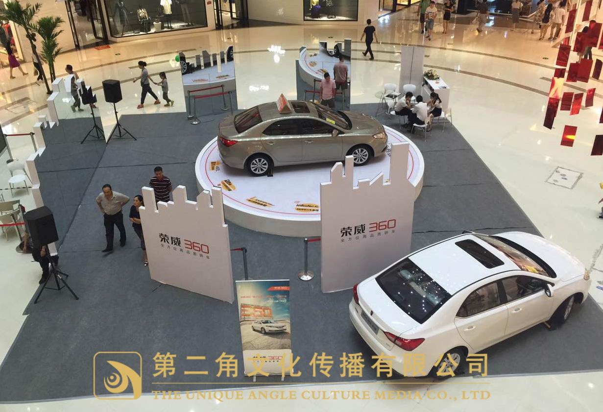 荣威车展展览