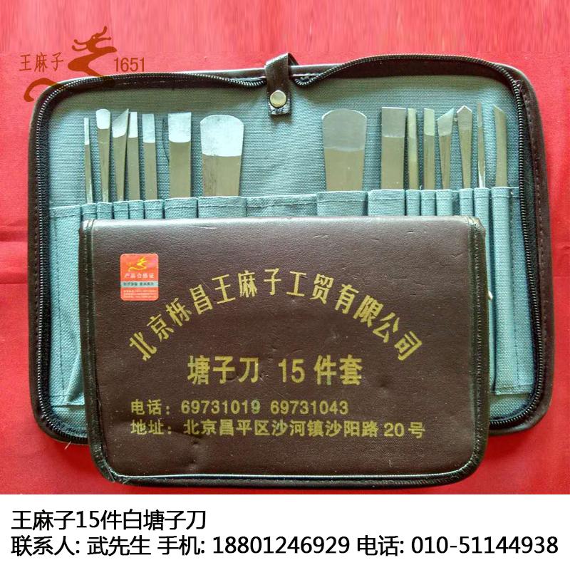 北京王麻子白塘刀15件白塘子刀复合钢修脚刀