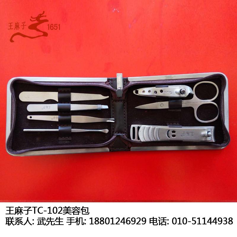 北京王麻子TC-102美容包厂家直销美容工具包
