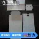 供应PET绝缘片 加工透明塑料绝缘垫片 PET PVC PP麦拉片绝缘垫圈 绝缘螺丝平垫
