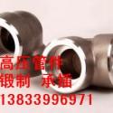 烟台5寸锻制弯头厂家 高压锻制弯头图片