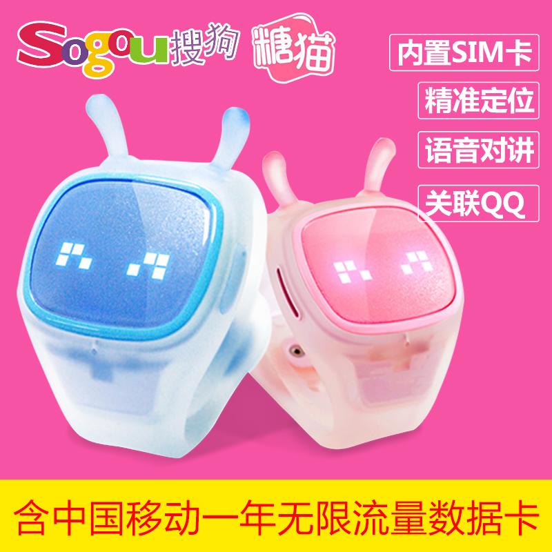 糖猫t1儿童智能手表搜狗儿童定位手价格