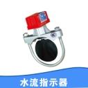 厂家直销法兰式水流开关 水流指示器 ZSJZ消防水流阀门
